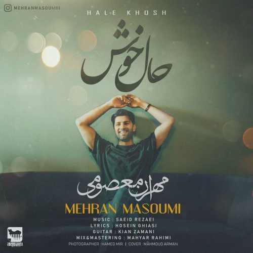 دانلود موزیک جدید حال خوش از مهران معصومی