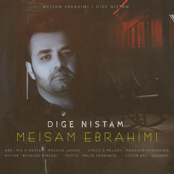 دانلود موزیک جدید دیگه نیستم از میثم ابراهیمی
