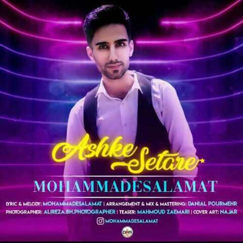 دانلود موزیک جدید اشک ستاره از محمد سلامات