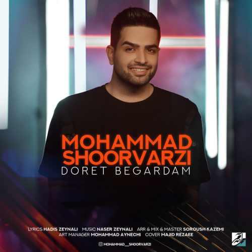 دانلود موزیک جدید دورت بگردم از محمد شورورزی