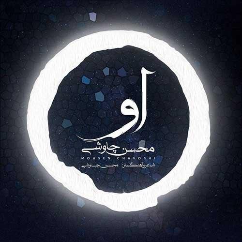 دانلود موزیک جدید او از محسن چاوشی