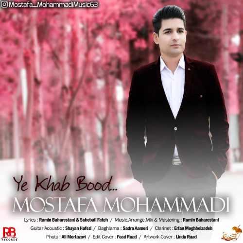 دانلود موزیک جدید یه خواب بود از مصطفی محمدی