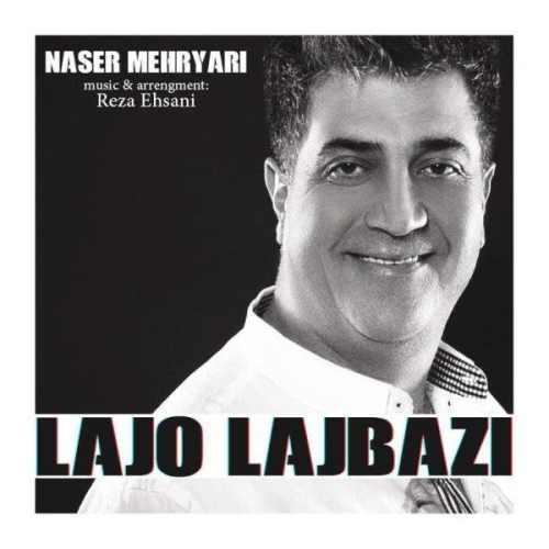 دانلود موزیک جدید لج و لجبازی از ناصر مهریاری
