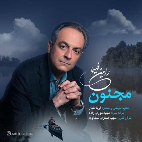 دانلود موزیک جدید مجنون از رامین فهیما