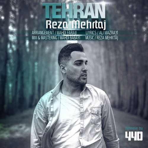 دانلود موزیک جدید تهران از رضا مهرتاج