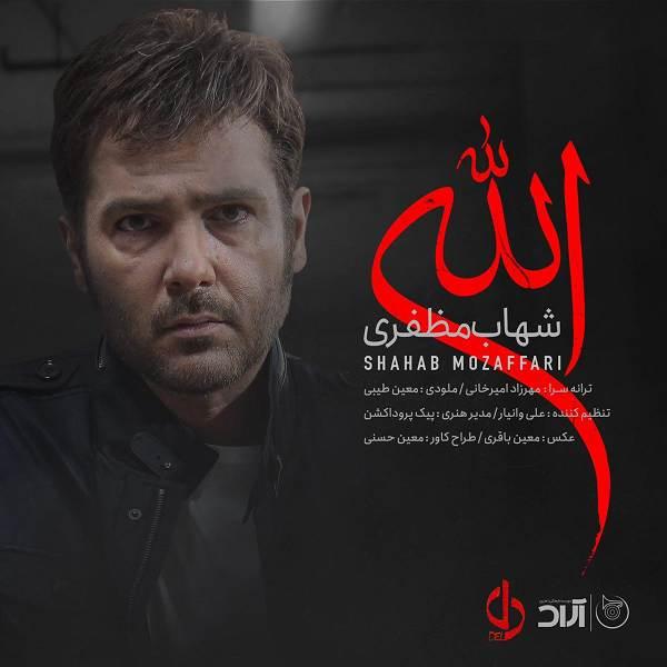 دانلود موزیک جدید الله از شهاب مظفری