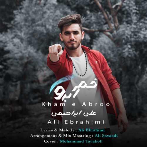 دانلود موزیک جدید خم ابرو از علی ابراهیمی