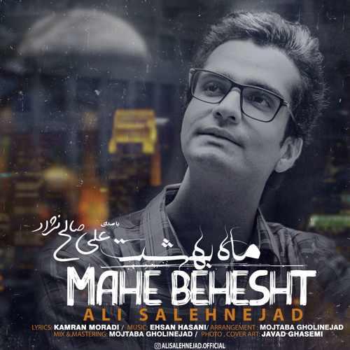 دانلود موزیک جدید ماه بهشت از علی صالح نژاد