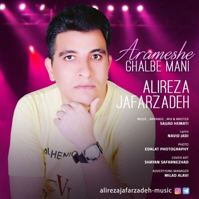 دانلود موزیک جدید آرامش قلب منی از علیرضا جعفرزاده