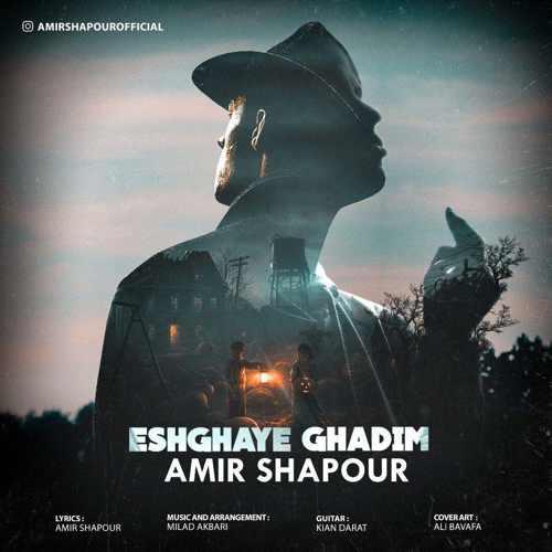 دانلود موزیک جدید عشق های قدیم از امیرشاپور