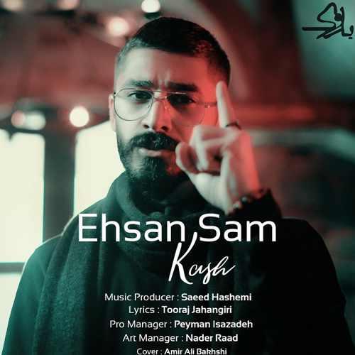 دانلود موزیک جدید کاش از احسان سام