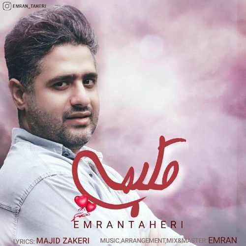 دانلود موزیک جدید قلبمی از عمران طاهری