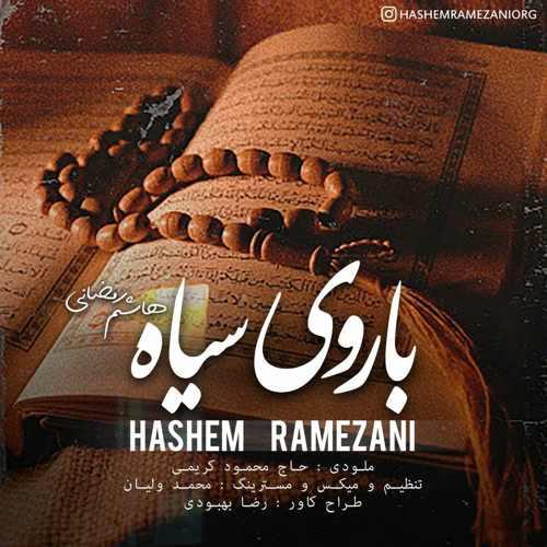دانلود موزیک جدید با روی سیاه از هاشم رمضانی