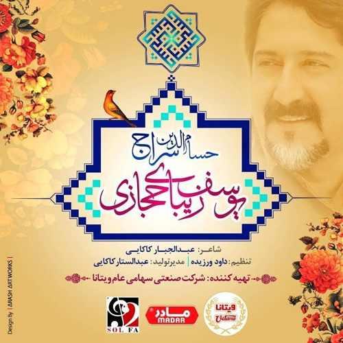 دانلود موزیک جدید یوسف زیبای حجازی از حسام الدین سراج