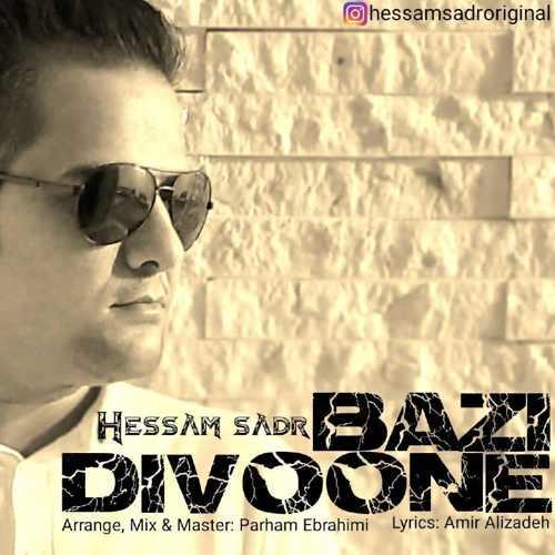 دانلود موزیک جدید دیوونه بازی از حسام صدر