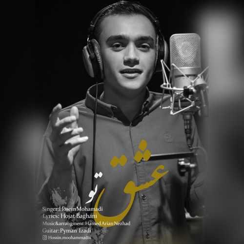 دانلود موزیک جدید عشق تو از حسین محمدی