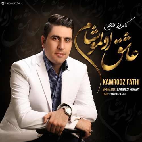 دانلود موزیک جدید عاشیق اولموشام از کامروز فتحی