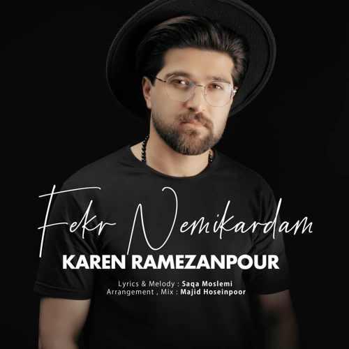 دانلود موزیک جدید فکر نمیکردم از کارن رمضان پور