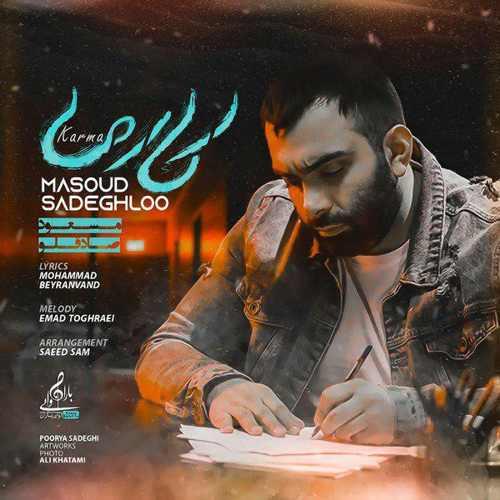 دانلود موزیک جدید کارما از مسعود صادقلو