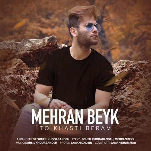 دانلود موزیک جدید  از مهران بیک