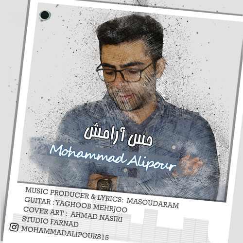 دانلود موزیک جدید حس آرامش از محمد علیپور