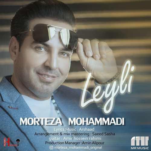 دانلود موزیک جدید لیلی از مرتضی محمدی