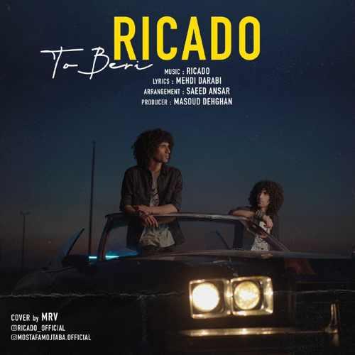 دانلود موزیک جدید تو بری از ریکادو