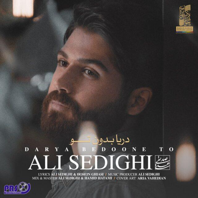 دانلود موزیک جدید دریا بدون تو از علی صدیقی