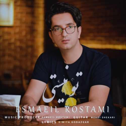 دانلود موزیک جدید تو نیستی از اسماعیل رستمی