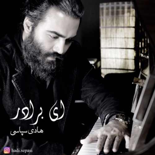 دانلود موزیک جدید ای برادر از هادی سپاسی