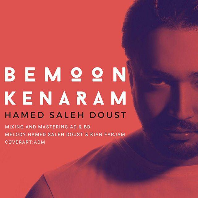 دانلود موزیک جدید بمون کنارم از حامد صالح دوست