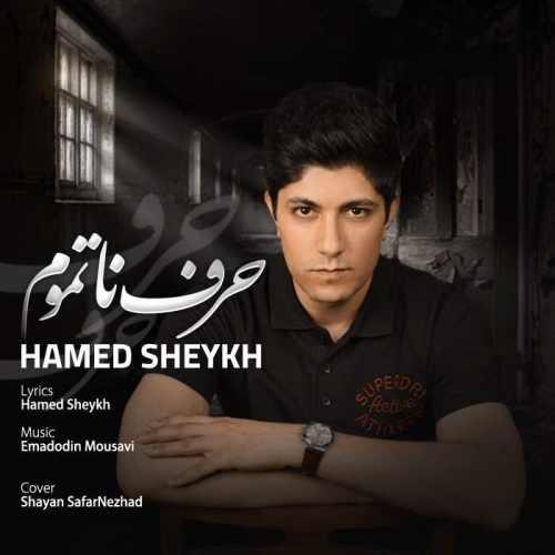 دانلود موزیک جدید حرف ناتموم از حامد شیخ