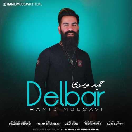دانلود موزیک جدید دلبر از حمید موسوی