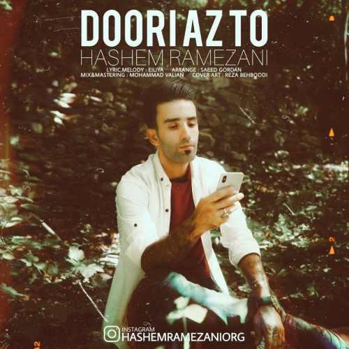 دانلود موزیک جدید دوری از تو از هاشم رمضانی