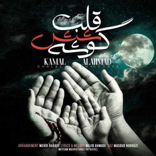 دانلود موزیک جدید قلب شش گوشه از کمال آل احمد