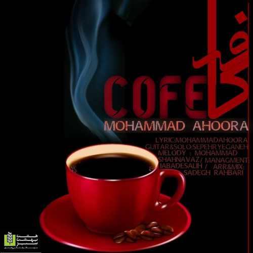 دانلود موزیک جدید کافه از محمد اهورا