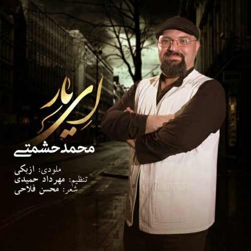 دانلود موزیک جدید ای یار از محمد حشمتی