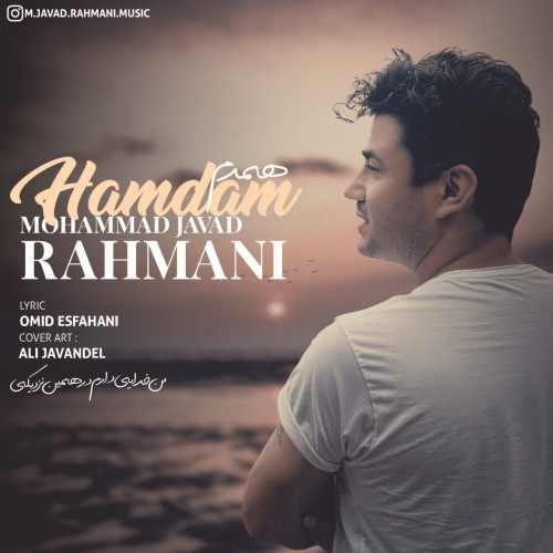 دانلود موزیک جدید همدم از محمد جواد رحمانی