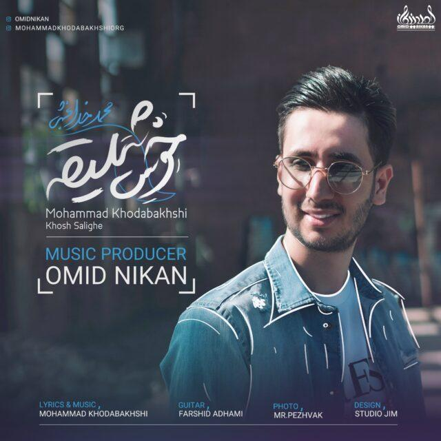 دانلود موزیک جدید خوش سلیقه از محمد خدابخشی