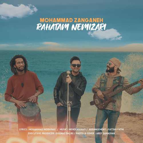 دانلود موزیک جدید راحتم نمیزاری از محمد زنگنه
