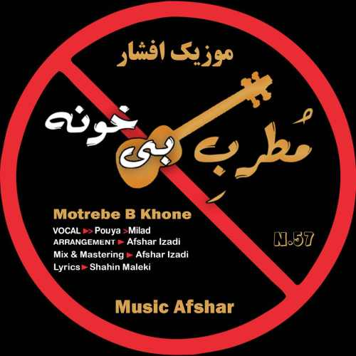 دانلود موزیک جدید مطرب بی خونه از موزیک افشار