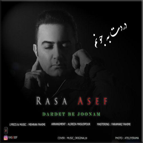دانلود موزیک جدید دردت به جونم از رسا آصف