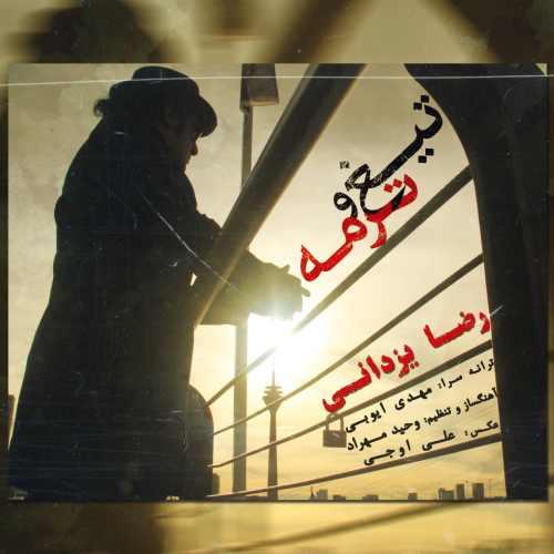 دانلود موزیک جدید تیغ و ترمه از رضا یزدانی