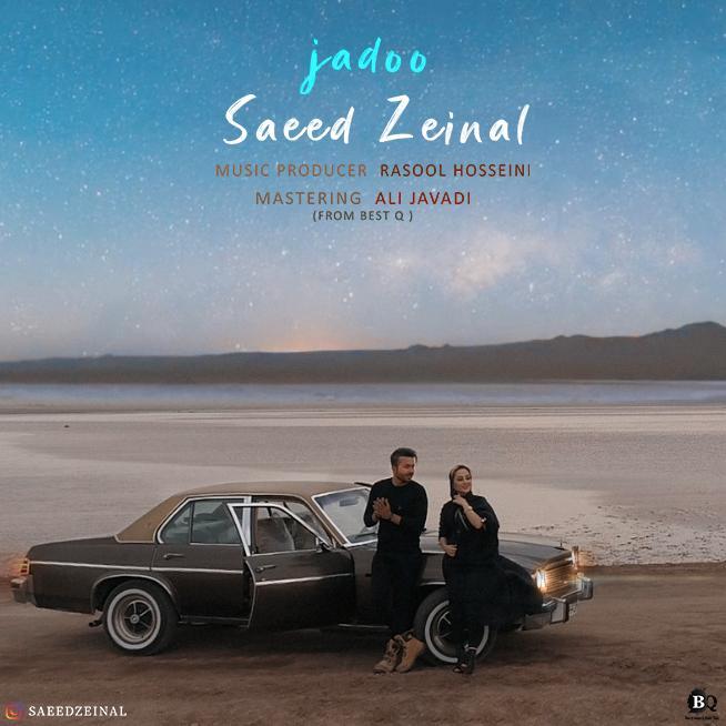 دانلود موزیک جدید جادو از سعید زینال