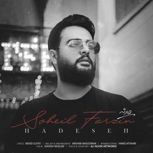 دانلود موزیک جدید حادثه از سهیل فرزین