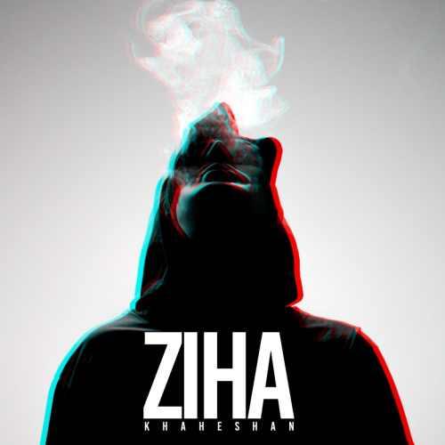 دانلود موزیک جدید خواهشا از زیها