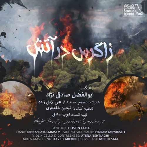 دانلود موزیک جدید زاگرس در آتش از ابوالفضل صادقی نژاد