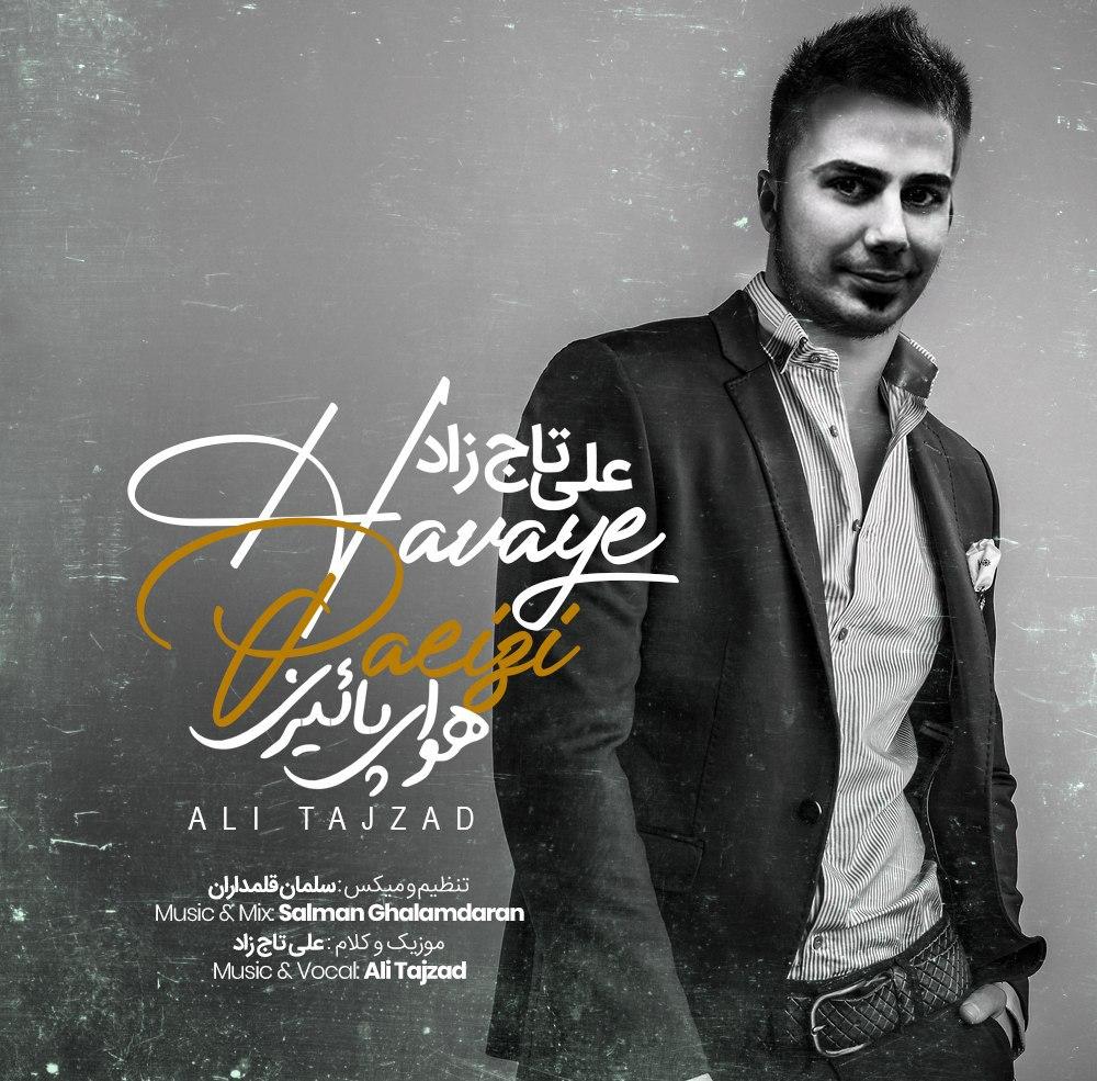 دانلود موزیک جدید هوای پاییزی از علی تاج زاد