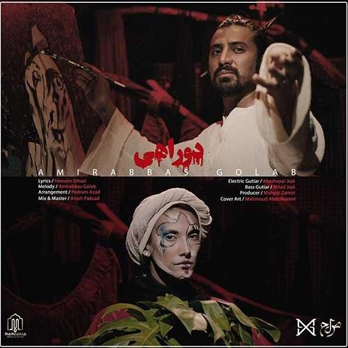 دانلود موزیک جدید دوراهی از امیر عباس گلاب
