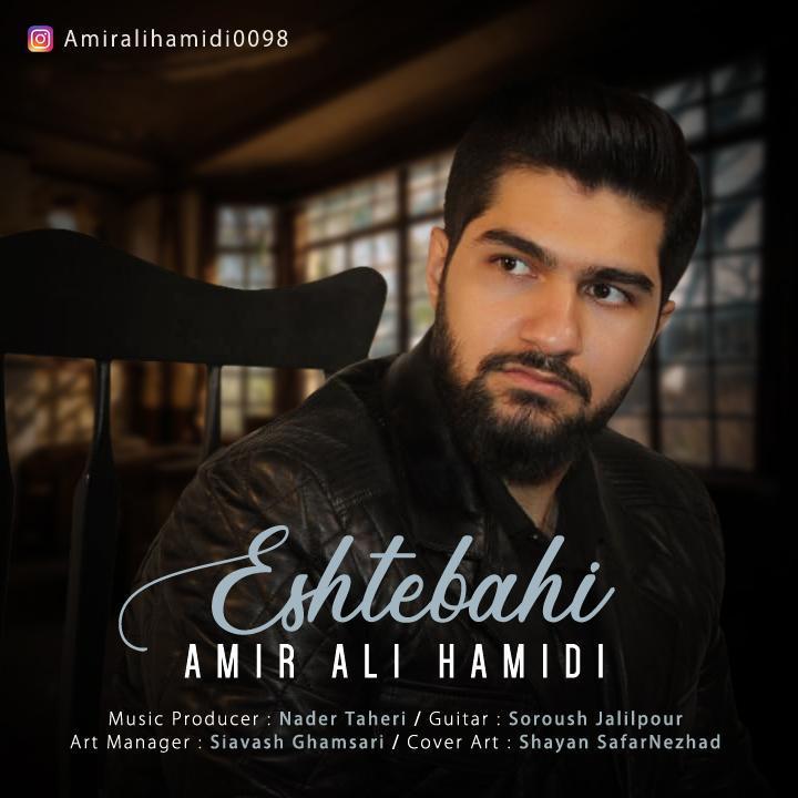 دانلود موزیک جدید اشتباهی از امیر علی حمیدی